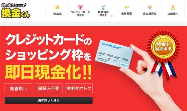 換金くん札幌本店のトップページ画像