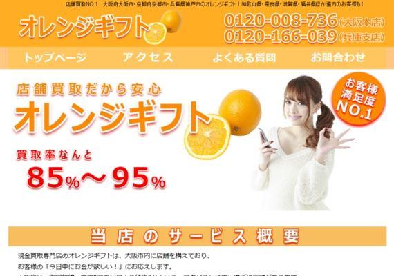 大阪で営業するオレンジギフトの評価・口コミ