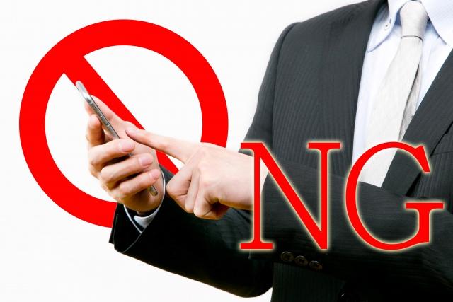 クレジットカード現金化が禁止されている理由