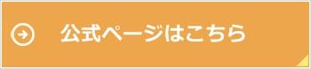 和光クレジットの公式ページはこちら