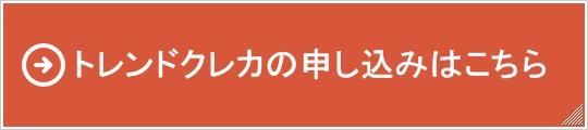 トレンドクレカの公式サイト