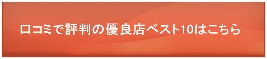現金化口コミの優良店ランキングTOP10
