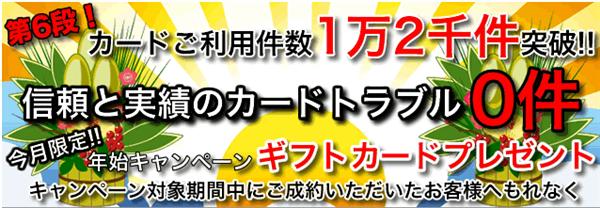 大吉屋のキャンペーン