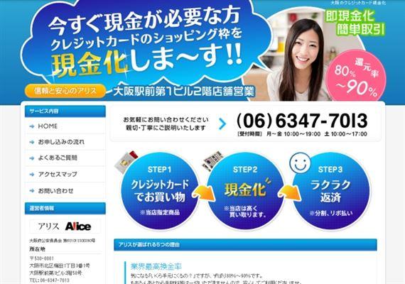 梅田で営業するアリスの評価・口コミ