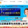 新生堂の換金率・キャンペーン・口コミ評判まとめ | クレジットカード現金化