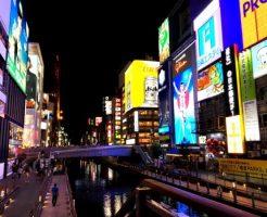 大阪で店舗営業をするクレジットカード現金化業者を口コミ評判から評価を徹底調査!