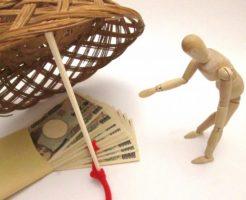 クレジットカード現金化のデメリットについて