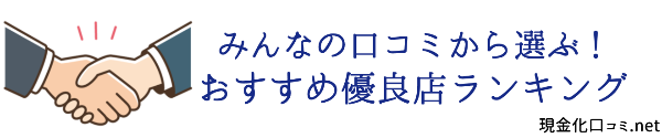 【現金化口コミnet】誰もが納得の優良店30社を厳選比較!