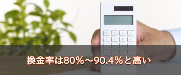 換金率は80%~90.4%と高い