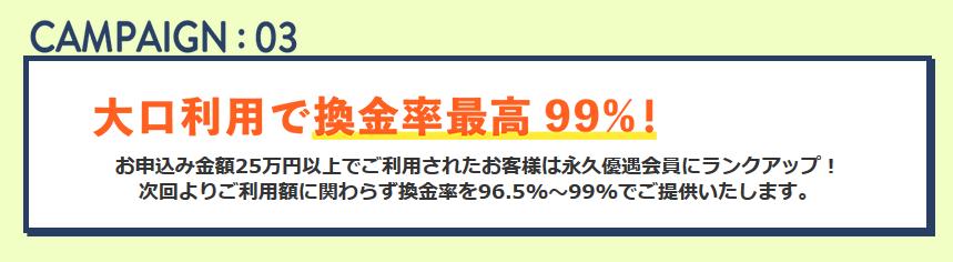 ユニオンジャパンでする現金化の換金率が上がる特典