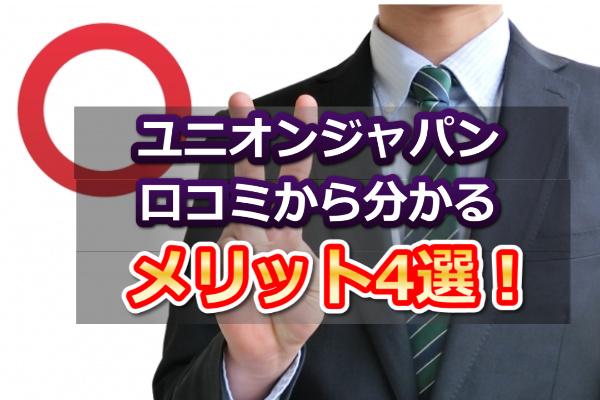 ユニオンジャパンでする現金化の口コミから分かるメリット4選の画像