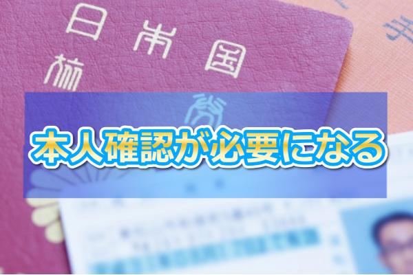ユニオンジャパンでする現金化の口コミから分かる3つ目の注意点の画像