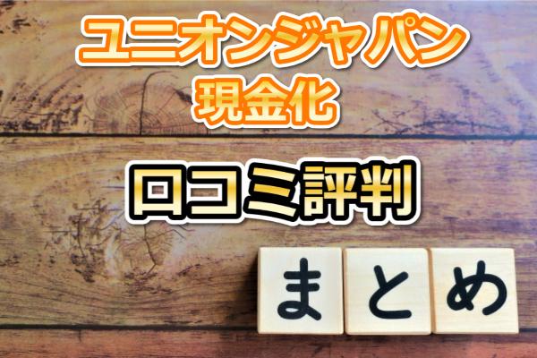 ユニオンジャパンでする現金化の口コミ評判のまとめの画像