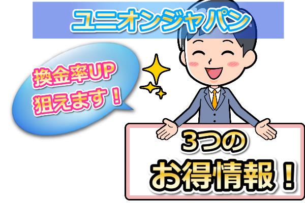 ユニオンジャパンでする現金化の口コミ評判から分かるお得な利用方法の画像
