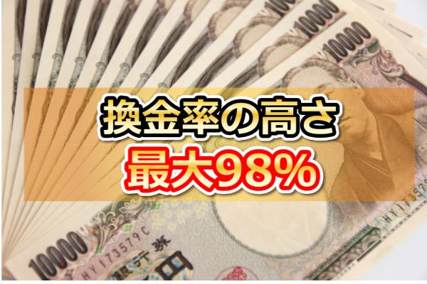 ユニオンジャパンでする現金化の口コミから分かる1つめのメリットの画像