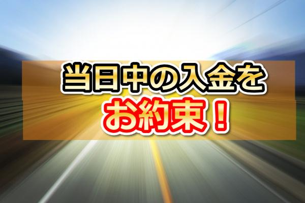 ユニオンジャパンでする現金化の口コミから分かる2つめのメリットの画像