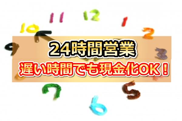 ユニオンジャパンでする現金化の口コミから分かる3つめのメリットの画像