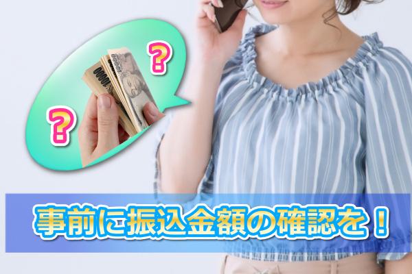 ユニオンジャパンでする現金化の口コミから分かる1つ目の注意点の画像