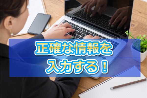 ユニオンジャパンでする現金化の口コミから分かる2つ目の注意点の画像