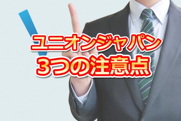 ユニオンジャパンでする現金化の3つの注意点