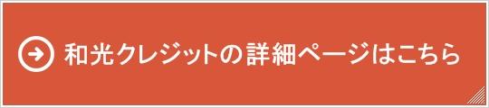 和光クレジットの詳細ページはこちら