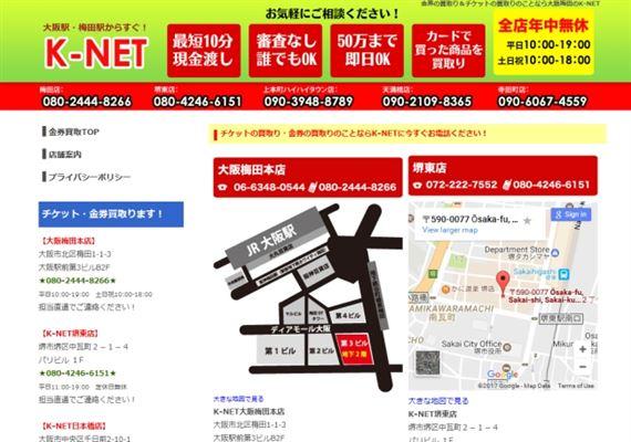 大阪全域で店舗営業をしている現金化業者のK-NETの評価・口コミ