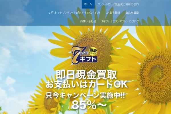 セブンギフト札幌店のトップページ画像