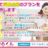 安心くんの口コミ評判・換金率・営業時間 | クレジットカード現金化
